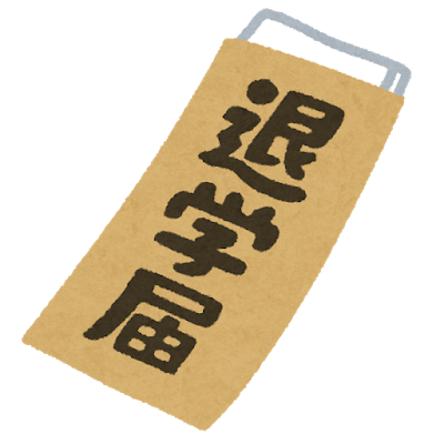 document_taigaku_todoke.png