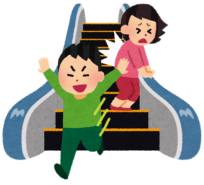 escalator_kiken.png